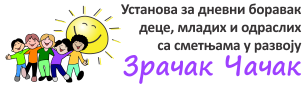 Зрачак Чачак –